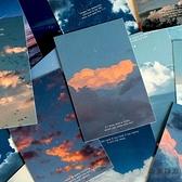 30張 明信片唯美星空彩虹黃昏創意文藝愛情賀卡卡片【毒家貨源】