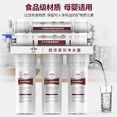 凈水器家用廚房直飲自來水龍頭過濾器濾水器六級超濾凈水機 年終大促
