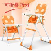 ??餐椅可折?便?式儿童餐椅多功能??吃?餐椅?儿餐桌座椅子wy