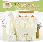 全館83折 純棉嬰兒衣服新生兒禮盒套裝0-3個月6秋冬季初生滿月寶寶用品禮物