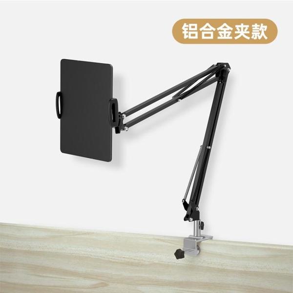 手機懶人支架床上iPad平板電腦多功能追劇直播拍攝桌面萬能通用落地拍照折疊夾【萬聖節限時】
