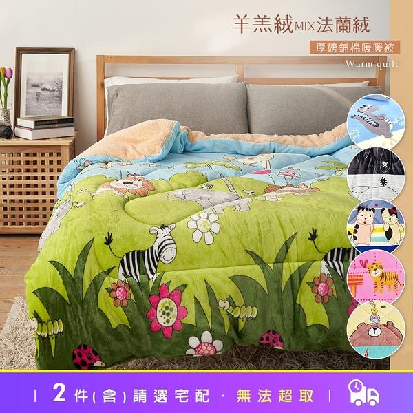 台灣製 厚舖棉羊羔法蘭絨暖暖被「多款任選」150X200cm 1件可超取 / 冬被 / 蓄熱保暖