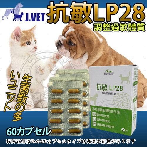 【培菓平價寵物網】J.VET獸醫配方》抗敏LP28調整過敏體質-60錠