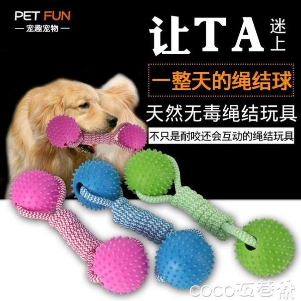 寵物玩具寵物狗狗玩具幼犬磨牙玩具繩結玩具柯基金毛小大型犬耐咬玩具用品 夏季上新