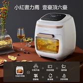 110V台灣現貨-比依空氣烤箱全自動大容量空氣炸鍋新品特價智慧空氣炸機 限時特惠新品NMS
