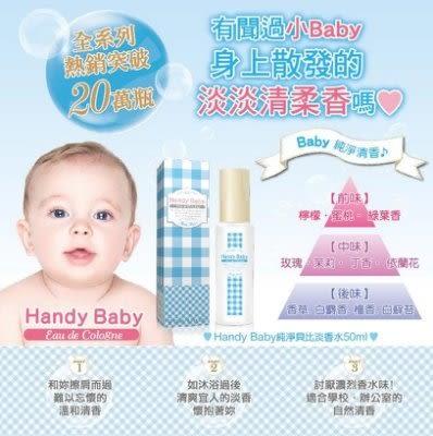 日本 Handy Baby 純淨貝比淡香水 50ml(藍)/沐浴後清新淡香水50ml粉)-購2瓶贈lirety身體乳【淨妍美肌】