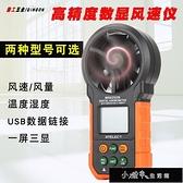 測風儀 華誼MS6252B/A數字風速儀手持式高精度風速量計溫度濕度測試儀錶