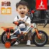 鳳凰兒童自行車男孩2-3-4-6-7-10歲女孩寶寶腳踏單車小孩摺疊童車 {快速出貨}