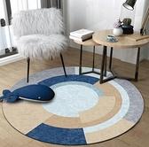地毯 圓形地毯現代簡約北歐吊籃墊圓形地墊電腦椅墊轉椅墊臥室床邊地毯【快速出貨八折搶購】