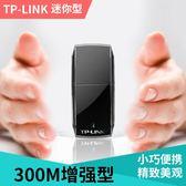 TP-LINK TL-WN823N 無線300MB無線網卡迷你型無線網卡USB無線網卡 免運直出 交換禮物