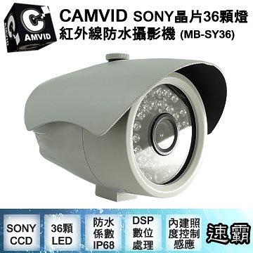 速霸㊣CAMVID SONY晶片36顆燈紅外線防水攝影機 (MB-SY36)◎監視器材/另有防盜器材/行車記錄器