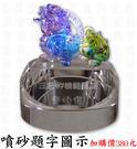Z-002S1水晶噴砂工本製作費