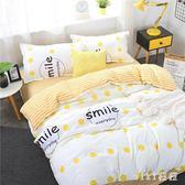 床單四件套 簡約卡通學生宿舍床上用品三件套單人被套雙人 nm8493【VIKI菈菈】