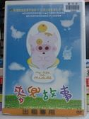 影音專賣店-B15-014-正版DVD*動畫【麥兜故事】-台灣發行香港卡通動畫影片