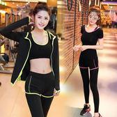 跑步運動套裝女五件套健身房速干運動裝備修身顯瘦「尚美潮流閣」