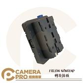 ◎相機專家◎ FXLION NANOLNP 轉換掛板 SONY NPF 電池 V掛電池 轉換板 固定板 NANO 公司貨