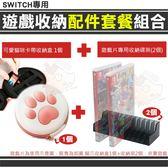 任天堂 SWITCH 遊戲收納配件套餐 貓爪 遊戲卡帶收納盒 + 遊戲片收納卡槽架 2入 套餐 遊戲片 貓咪