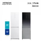 可申請貨物稅1200 HITACHI【RBX330 RBX-330】日立313公升琉璃觸控面板雙門冰箱 一級能效