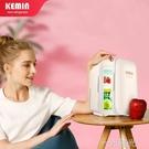 科敏迷你型小冰箱小型家用寢室宿舍單人用車載mini儲奶化妝品小bx  一米陽光