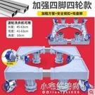 底座腳架 洗衣機底座海爾小天鵝滾筒通用全自動行動萬向輪冰箱增高 【全館免運】