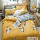 網紅款全棉純棉四件套床上用品被套床笠學生宿舍床單三件套少女心 名購居家