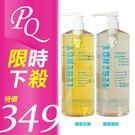 ARWIN 雅聞 麗質抗屑/麗質植物洗髮精950ml【PQ 美妝】