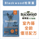 BLACKWOOD柏萊富〔室內貓全齡優活配方,4磅,美國製〕