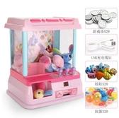 娃娃機 兒童迷你抓娃娃機夾公仔機小型家用投幣玩具女孩扭蛋機糖果游戲機 【全館免運】