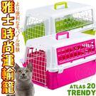 📣此商品48小時內快速出貨🚀》義大利ferplast富寶》雅士時尚V1寵物運輸籠-20型(限宅配)