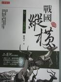 【書寶二手書T3/一般小說_HGV】戰國縱橫(卷三)-見龍在田_寒川子