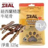 紐西蘭進口 Zeal 狗狗零食-牛尾骨125g 天然 磨牙 耐咬 獎勵 潔牙去齒垢