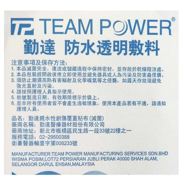 勤達(滅菌) 防水透明敷料(框型) 10x12cm -10片/袋