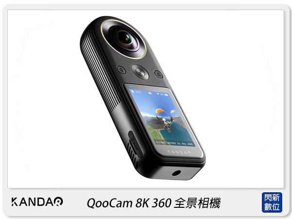 KANDAO 看到科技 QooCam 8K 360度 全景相機 攝影機(公司貨) Qoo Cam