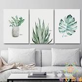單幅 無框掛畫臥室床頭壁畫北歐裝飾畫餐廳簡約客廳植物【奇妙商鋪】