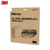 3M超舒淨型空氣清淨機FA-M12專用濾網(M12-F)