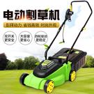 割草機 1600W超強電動割草機打草機手推式 電動家用除草機草坪剪草機 MKS 小宅女