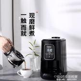 泡茶機 東菱咖啡機家用全自動研磨豆一體機美式滴漏式小型辦公室咖啡機 1995生活雜貨NMS