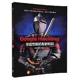 簡體書-十日到貨 R3Y【Google Hacking——滲透性測試者的利劍(原書第3版)】 9787302476528 清華.