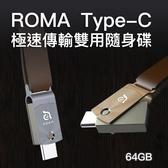 ROMA USB Type-C USB 3.0 雙用隨身碟 64GB 快閃記憶體 高速讀寫 隨插即用 防水 防塵