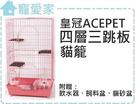 ☆寵愛家☆皇冠ACEPET四層三跳板貓籠...