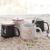 原創陶瓷杯子牛奶咖啡杯情侶馬克杯對杯創意水杯帶蓋勺子定制 滿899元八九折爆殺