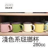 清新北歐風格琺瑯杯 咖啡杯 陶瓷杯280ml 四色任選