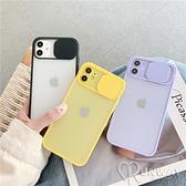 推拉鏡頭 純色磨砂 透背板 防摔殼 iPhone 12 mini i11 Pro Max 蘋果 手機殼