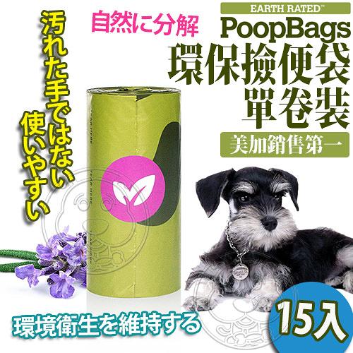 【培菓平價寵物網】加拿大莎賓Earth rated》環保撿便袋補充單卷裝-15個*1捲入