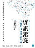 (二手書)資訊素養:行動世代的智慧生活