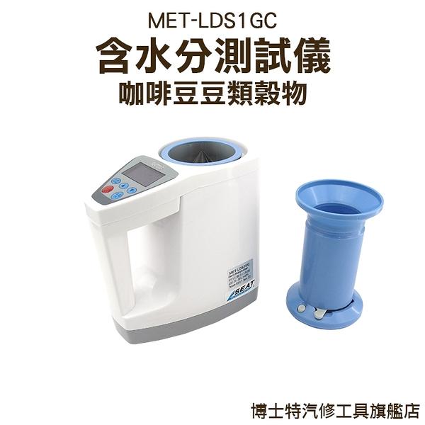 糧食水分測量儀 豆類穀物含水分測試儀 高精度 水稻穀物含水份測定玉米容重檢測試儀器 LDS1GC