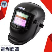 MIT-PGM10250 電焊面罩 頭戴式自動變光 輕便式自動變光電焊面罩 內置高容量電池 利器五金