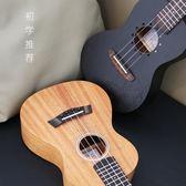 尤克里里初學者23寸26寸學生兒童成人小吉他入門男女烏克麗