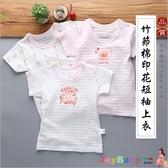 短袖內衣竹節棉上衣出口日本純棉印花短袖上衣 嬰兒睡衣-JoyBaby