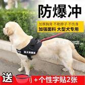 狗 狗狗牽引繩狗背帶胸帶背心式狗繩拉布拉多用品金毛大型犬K9胸背帶·夏茉生活